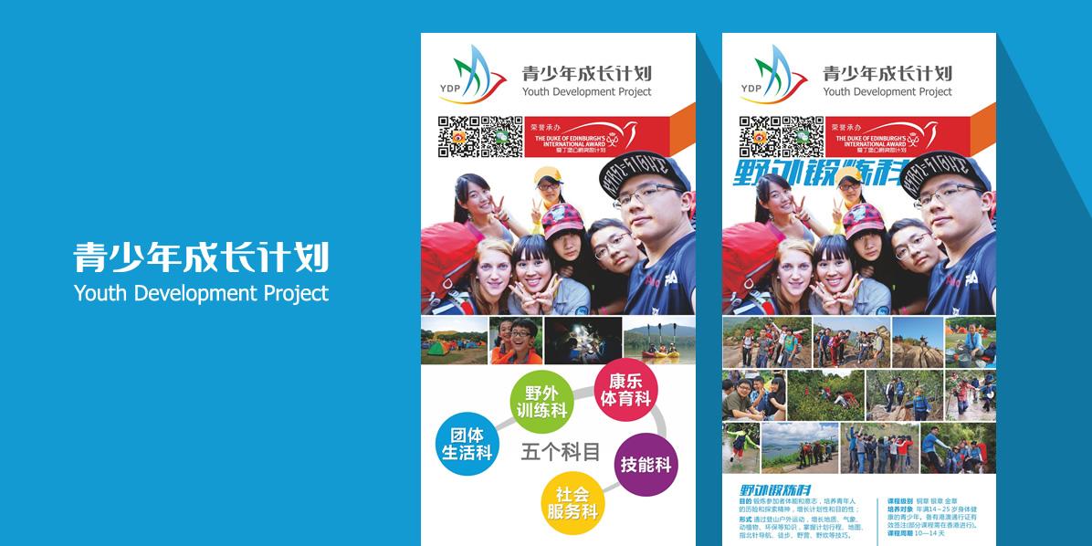 YDP 青少年成长计划 宣传物料设计