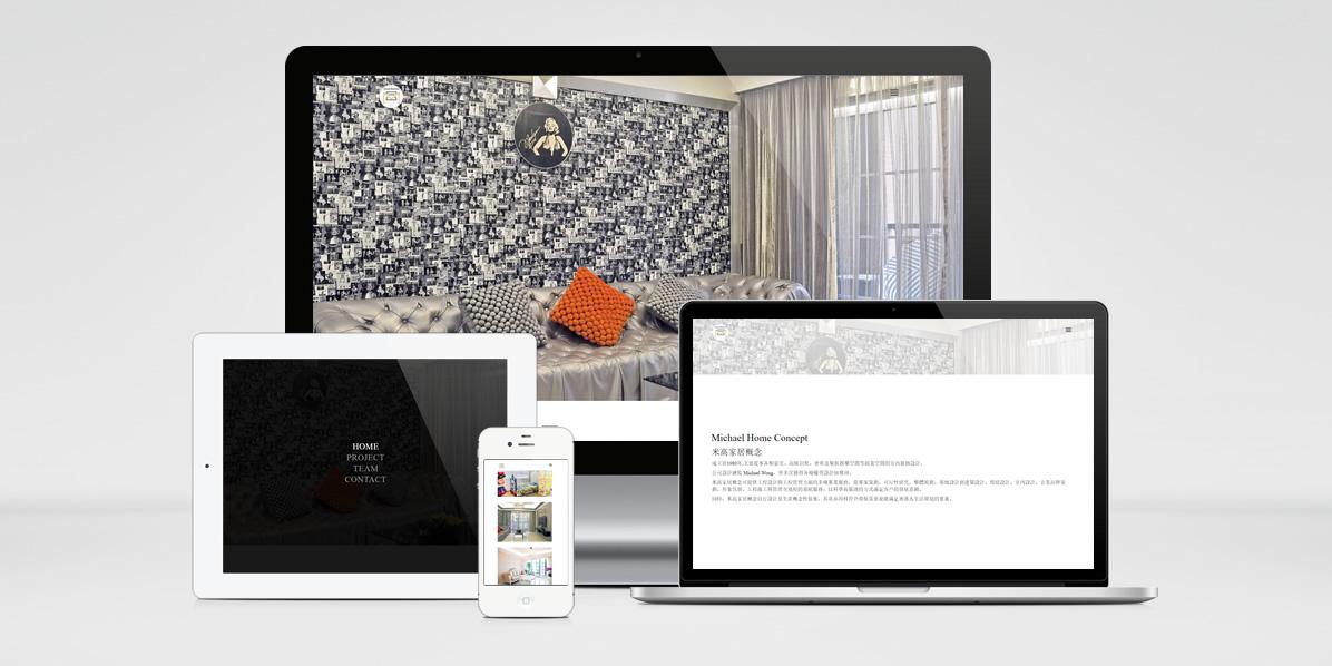 Michael Home Concept 香港米高家居概念品牌设计/网站设计
